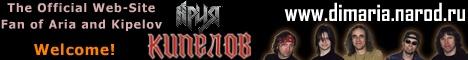 DimAria.narod.ru - Официальный сайт поклонника группы Ария и Кипелов